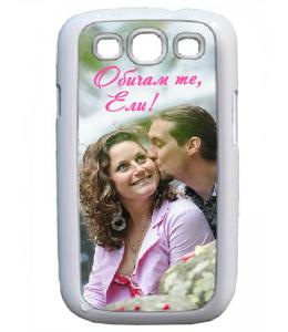 Калъф за телефон Samsung Galaxy S3 с Ваша снимка