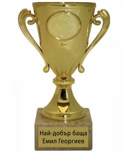 """Prize """"Best father"""""""