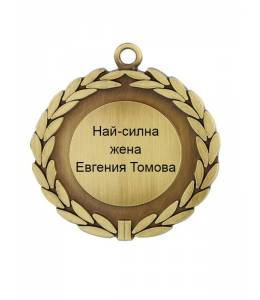 "Medal ""Strongest woman"""