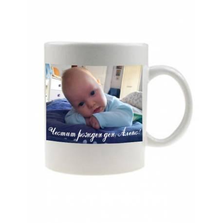 Чаша с Ваша снимка
