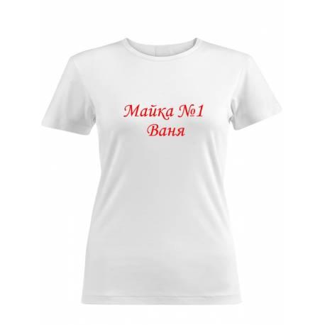 Тениска жена номер 1