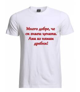 Тениска със забавен надпис