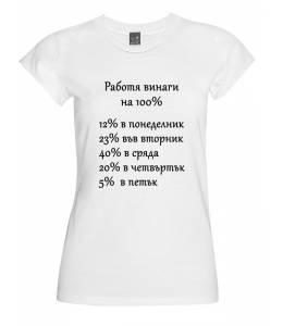 Тениска работя на 100%