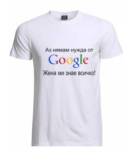 Тениска със забавен надпис Google