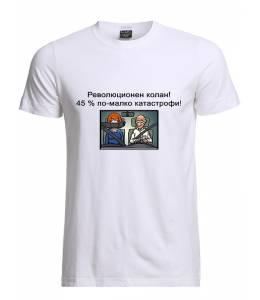 Тениска революционен колан