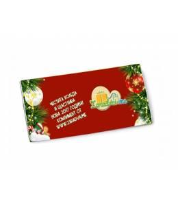 Шоколад с Лого за Коледа