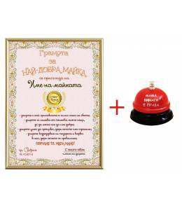 Certificate for best mother and ring for mom