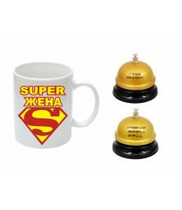 Чаша Супер Жена и звънец за управление на мъжа