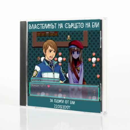 Персонализирана компютърна игра