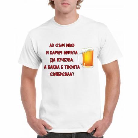 Тениска със забавен надпис бира