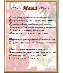 Стихотворение за мама в рамка
