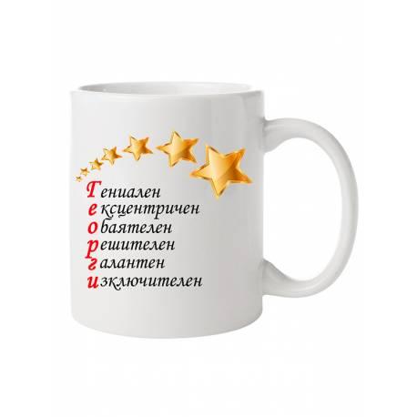 Чаша за Гергьовден