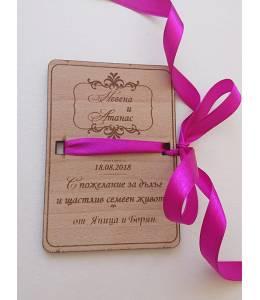 Дървена картичка с гравиран надпис