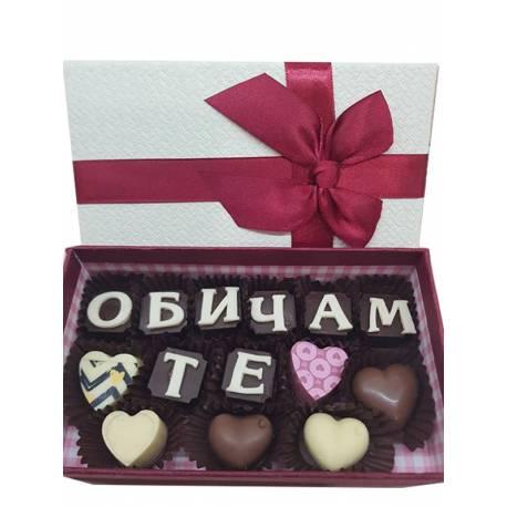 Кутия бонбони Обичам те