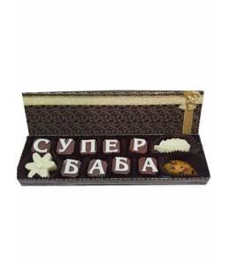 Бонбони за супер баба