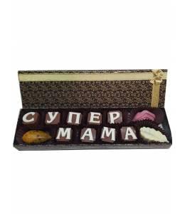 Бонбони за супер мама