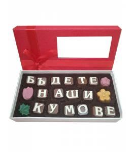 Бонбони за кумове