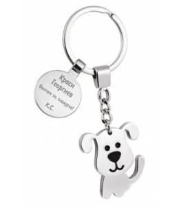 Гравиран ключодържател куче