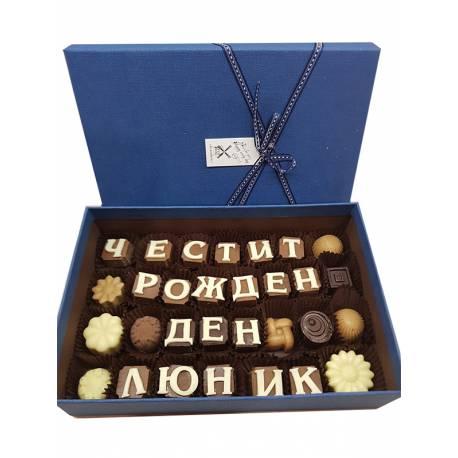 Шоколадови бонбони за рожден ден с име