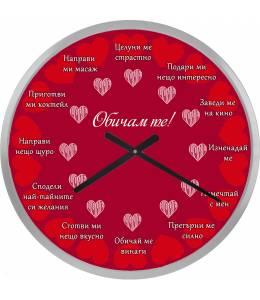 Любовен часовник