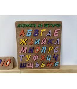 Дървен пъзел азбуката с име