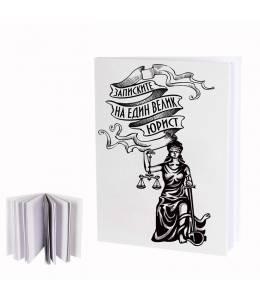 Тефтер за юристи