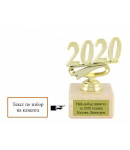 Фигура 2020 с надпис по избор