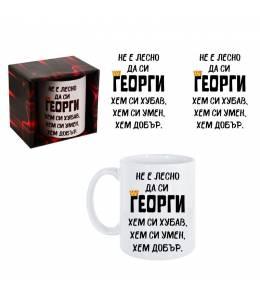 Чаша за Георги или Гергана