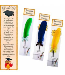 Перо химикалка за учители