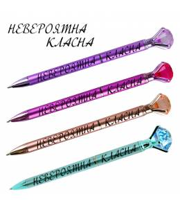Химикалка за учителка