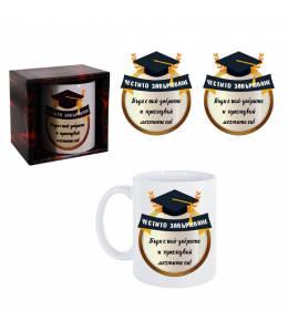 Чаша за завършване