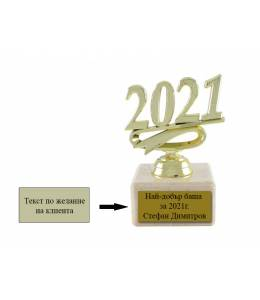 Фигура с надпис за 2021 година